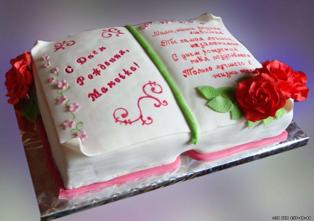 торт книга открытая фото